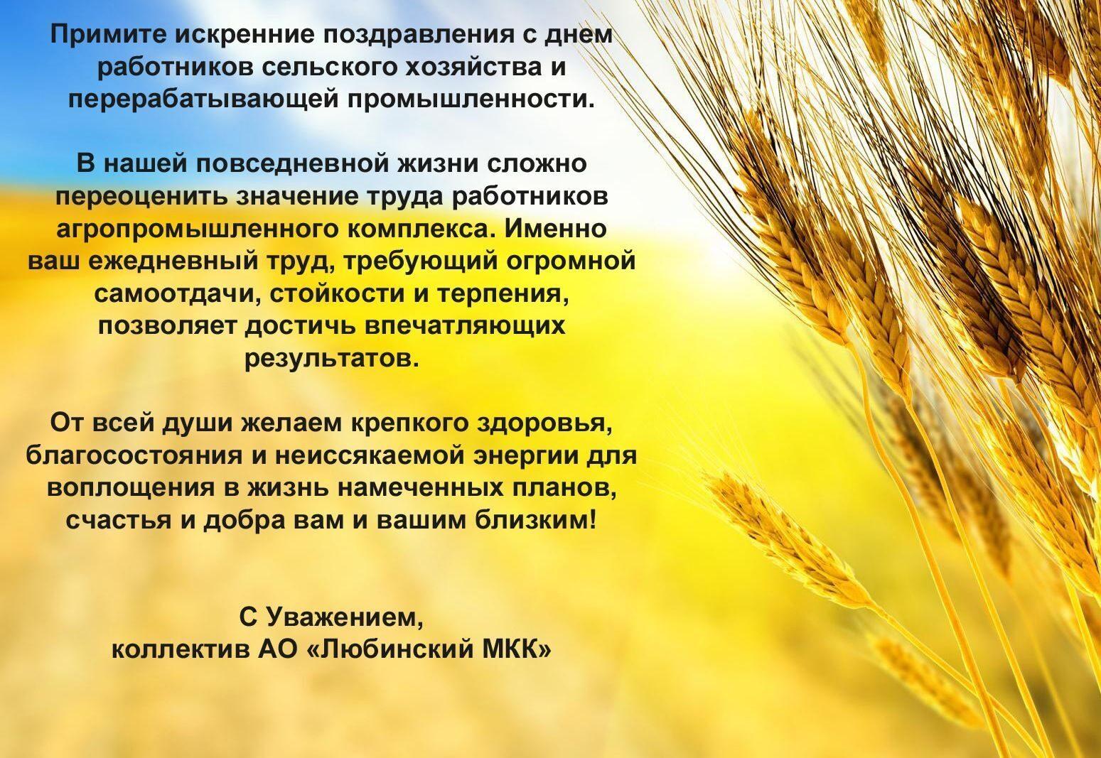 День работников сельского хозяйства поздравление 197